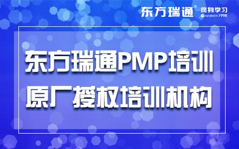項目管理專業人士資格認證PMP培訓課程