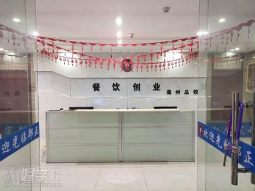 亳州郑正小吃培训奔腾彩票平台 前台