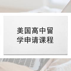 杭州美国高中留学申请课程