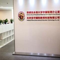 永恒大學教育學文學碩士北京招生簡章