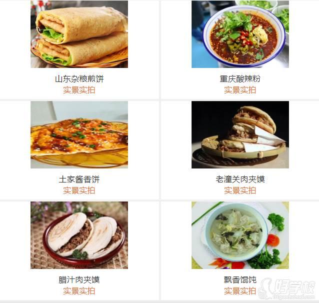 西安典秦餐饮管理培训学校   学员作品