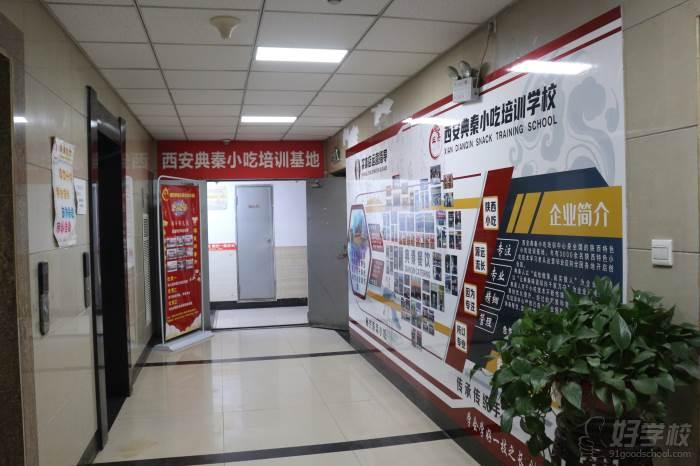 西安典秦餐饮管理培训学校  教学现场