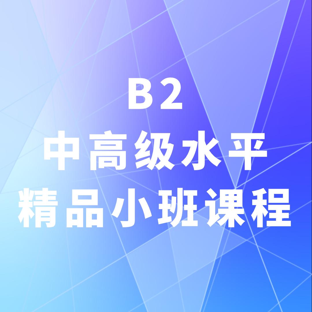 俄语培训B2(中高级水平)精品小班课程