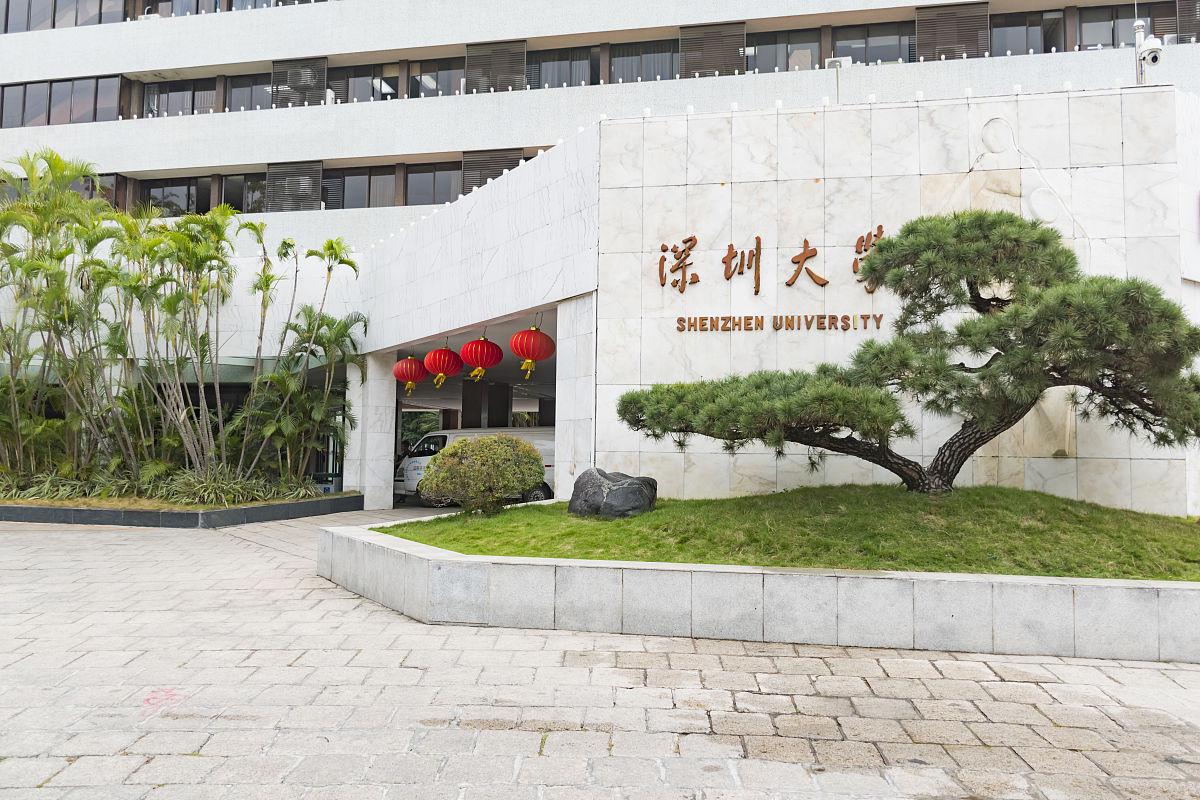 深圳大学自考专升本深圳招生简章