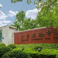 广东实验中学AP国际课程