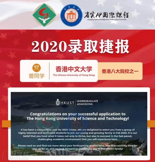 香港中文大学录取offer