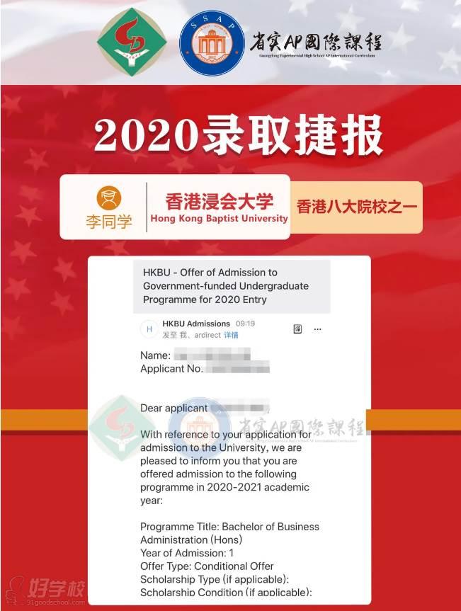 香港浸会大学录取offer