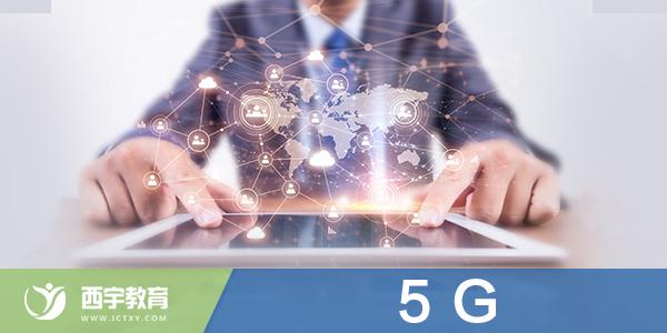成都5G外場工程師培訓