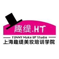 上海趣缇美妆培训学院