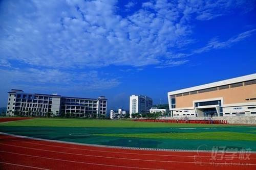 惠州城市职业学院 操场