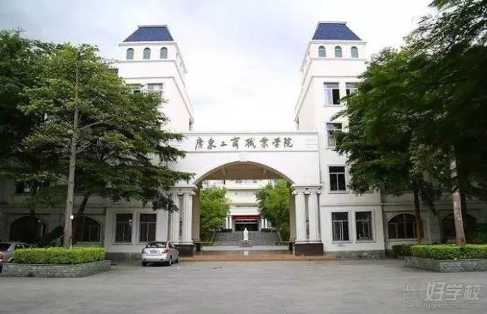 广东工商职业学院 环境展示