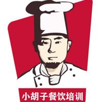 上海小胡子餐饮培训学校