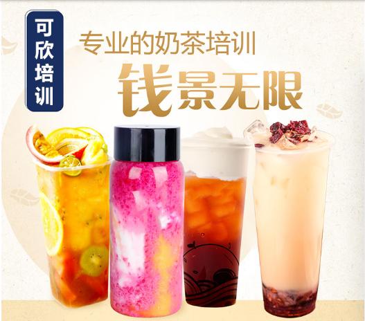 重庆奶茶培训课程