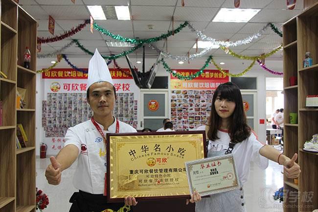 重庆可欣餐饮培训学校 毕业照
