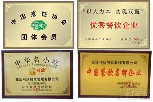 重庆可欣餐饮培训学校 学校荣誉