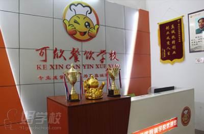 重庆可欣餐饮培训学校