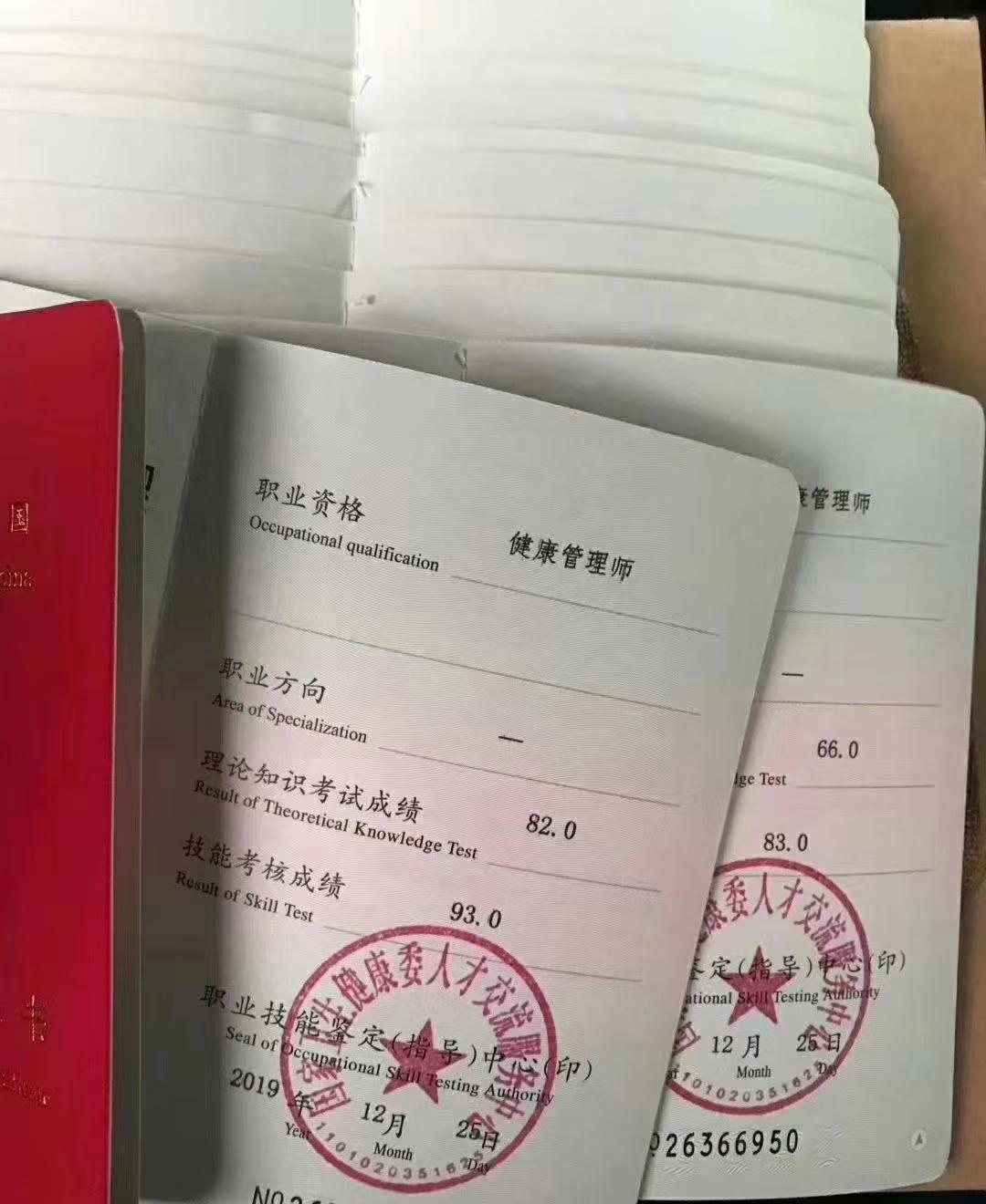 广安健康管理师培训