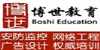 深圳博世教育培训中心