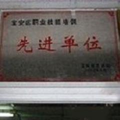 博世执业医师考前专业培训VIP班