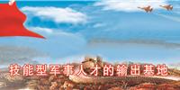 鷹潭九龍職業中等專業學校