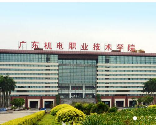广东机电职业技术学院成人高考招生简章