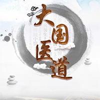 上海大国医道六技培训中心