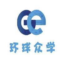 广州众学教育咨询有限公司