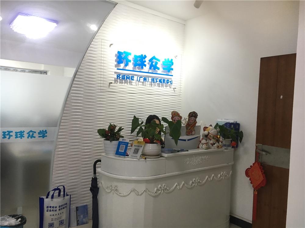 广州注册会计师培训课程