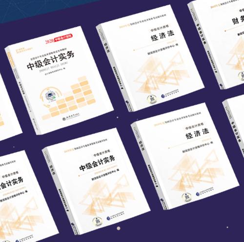 广州中级会计职称零基础私教培训班