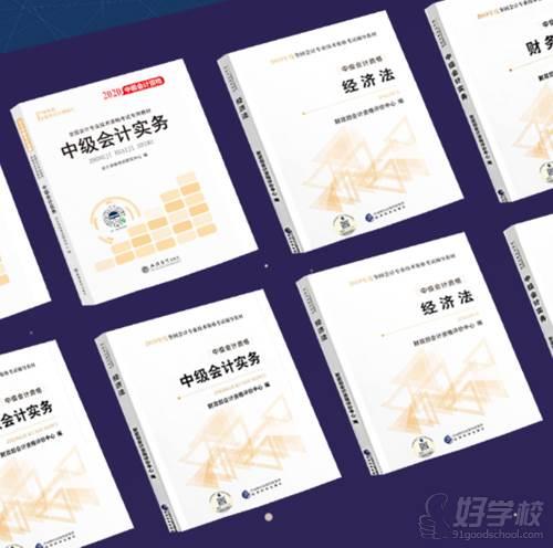 广州众学教育 中级会计职称培训