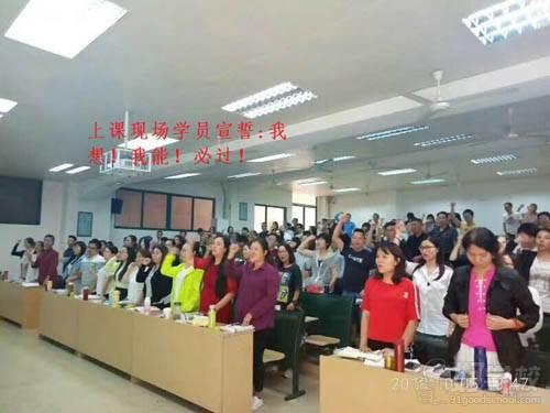 广州众学教育 宣誓现场
