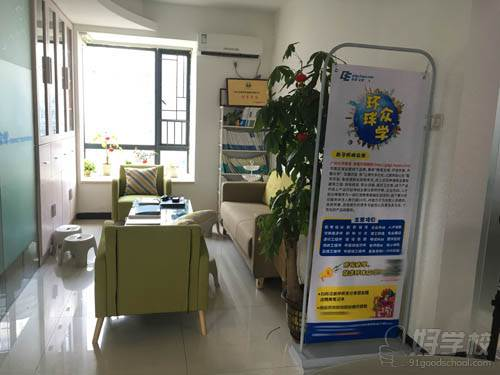 广州众学教育 学校环境