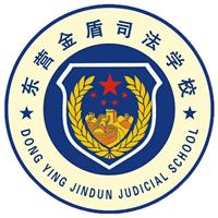 东营金盾司法中等职业学校