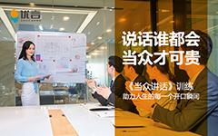 深圳当众讲话培训课程