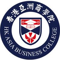 香港亞洲商學院招生中心