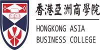 香港亚洲商学院招生中心