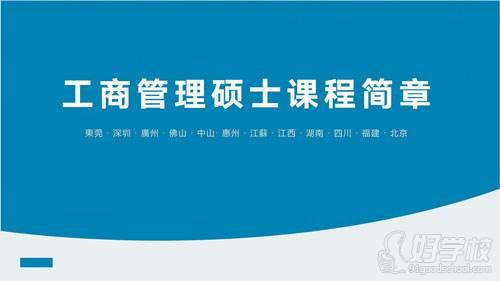 香港亚洲商学院 工商管理硕士课程