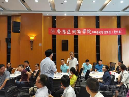 香港亚洲商学院 师生问答交流
