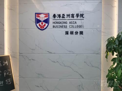 香港亚洲商学院 前台照片