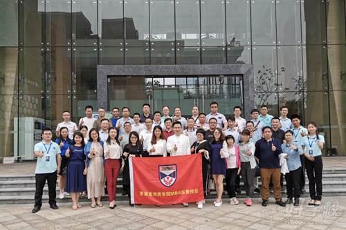 香港亚洲商学院 同学会国学俱乐部课程交流
