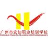 广州市宏知职业培训学校