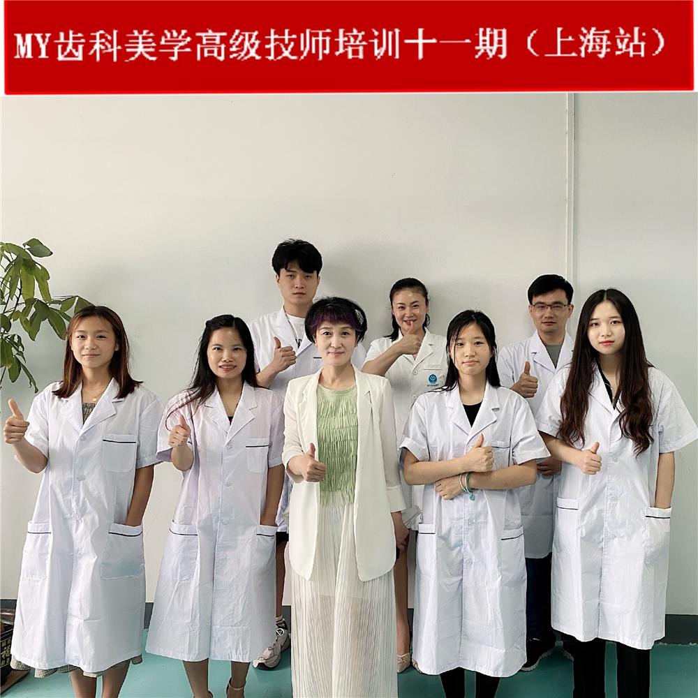 上海美牙纳米齿雕+全瓷贴片加盟全能培训班