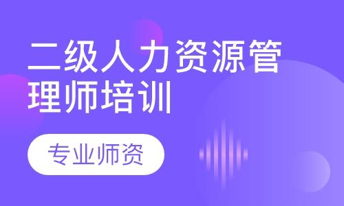 九江人力资源管理师二级直播班