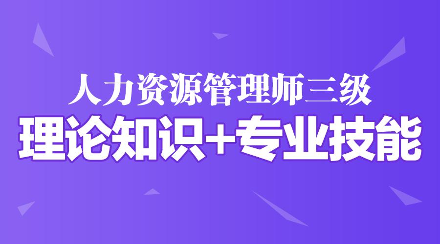 九江人力资源管理师三级精讲班