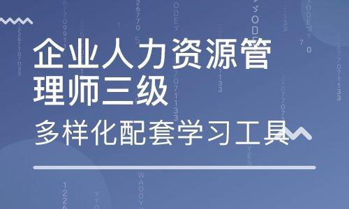 九江人力资源管理师三级直播班