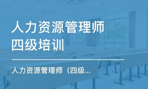 九江人力资源管理师四级精讲班