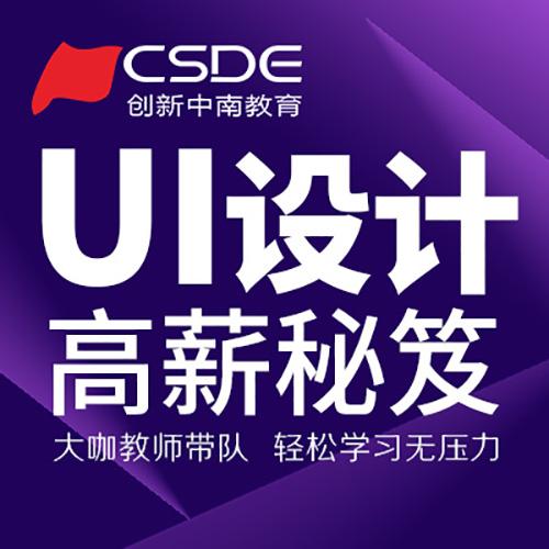 长沙UI设计就业培训班