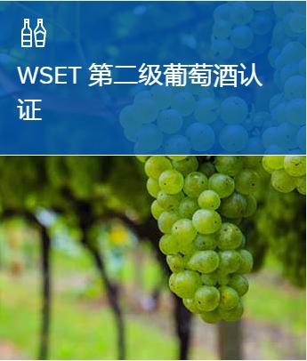 上海二级葡萄酒认证培训班