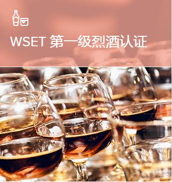 上海一级葡萄酒认证培训班