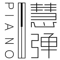 西安慧弹钢琴培训学校